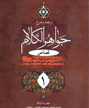 ترجمه و شرح جواهر الکلام (جلد3)قصاص بخش1