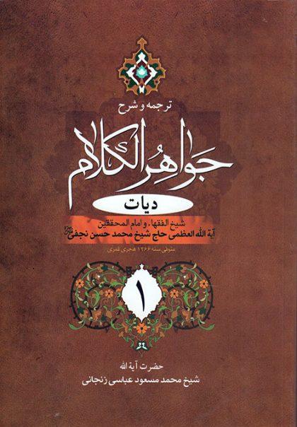 ترجمه و شرح جواهر الکلام (جلد5)دیات بخش1