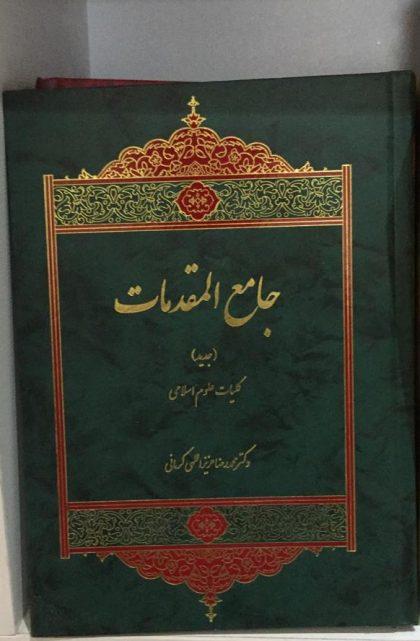 جامع المقدمات (کلیات علوم اسلامی)