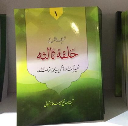 ترجمه و شرح حلقه ثالثه دروس فی علم الاصول جلد اول