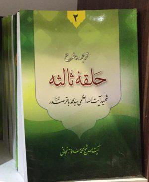 ترجمه و شرح حلقه ثالثه دروس فی علم الاصول جلد دوم