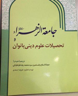جامعه الزهرا و تحصیلات علوم دینی