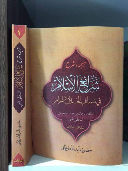 ترجمه و شرح شرائع الاسلام (جلد اول)