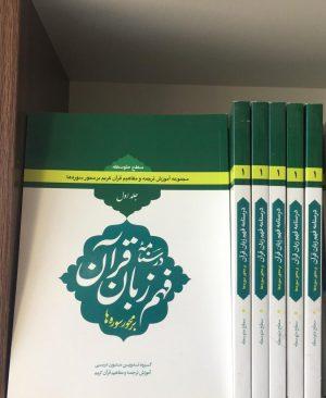 درسنامه فهم زبان قرآن جلد اول 32درس
