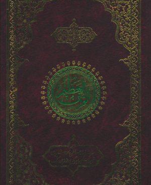 القرآن العظیم