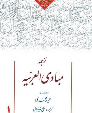ترجمه مبادی العربیه جلد1