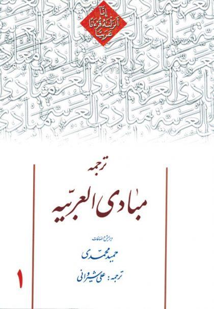 ترجمه مبادی العربیه1