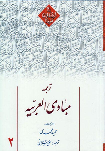 ترجمه مبادی العربیه جلد2