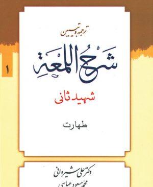 ترجمه و تبیین لمعه ( جلد1)