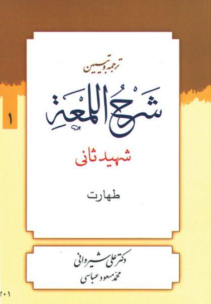 ترجمه و تبیین شرح اللمعه1