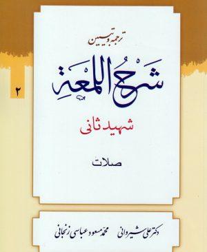 ترجمه و تبیین لمعه (جلد2)