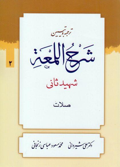 ترجمه و تبیین لمعه جلد2