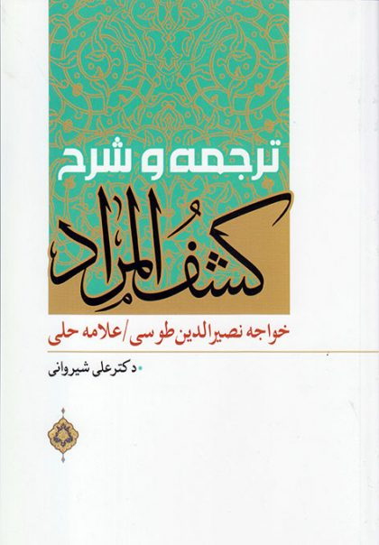 ترجمه و شرح کشف المراد