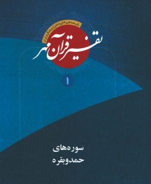 تفسیر قرآن مهر (دوره 10جلدی)
