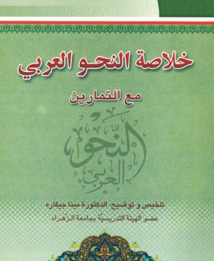 خلاصه النحو العربی مع التمارین (1)