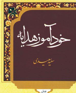 خودآموز هدایه (جلد دوم)