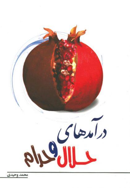 درآمدهای حلال و حرام