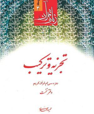 زبان قرآن تجزیه و ترکیب
