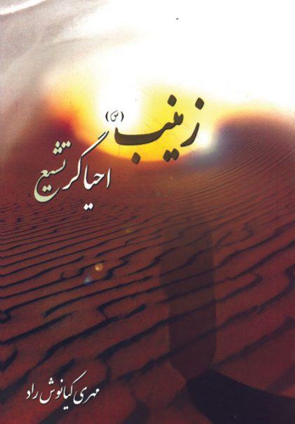زینب احیاگر تشیع