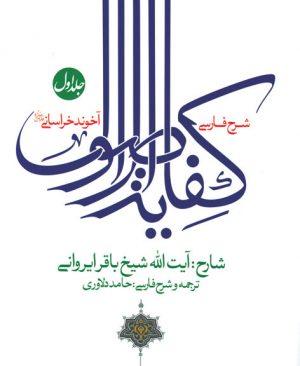شرح فارسی کفایه الاصول(جلد5)