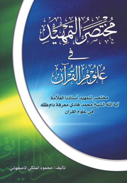 مختصر التمهید فی علوم القرآن