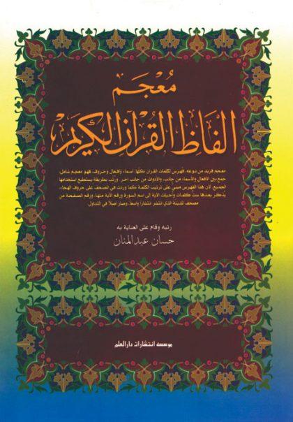 معجم الفاظ القرآن الکریم