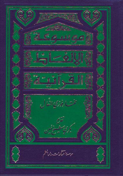موسوعه الالفاظ القرآنیه