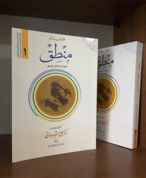 ترجمه منطق (جلد1) همراه با متن عربی