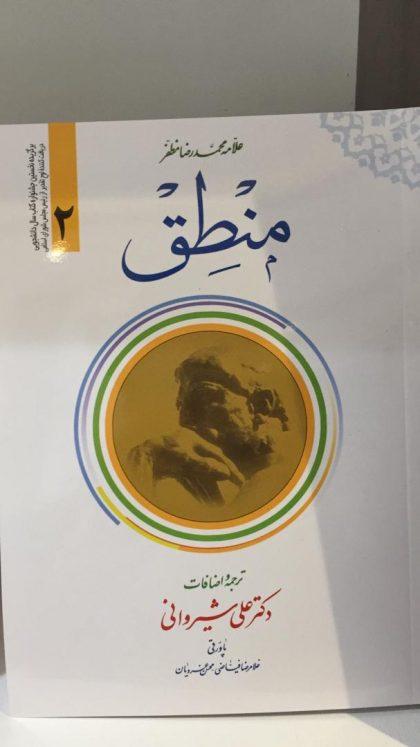 ترجمه منطق (جلد دوم)