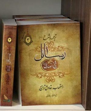 ترجمه و شرح رسائل جلد سوم (شومیز)