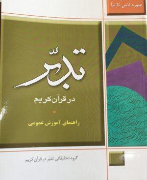 راهنمای آموزش عمومی تدبر،جلد اول (سوره ناس تا نباء)