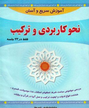 آموزش سریع و آسان نحو کاربردی و ترکیب بر اساس آیات قرآن