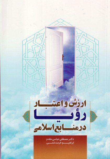 ارزش و اعتبار رویا در منابع اسلامی