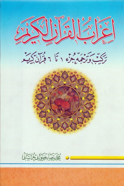 اعراب القرآن الکریم جلد1