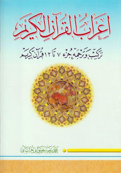 اعراب القرآن الکریم جلد2
