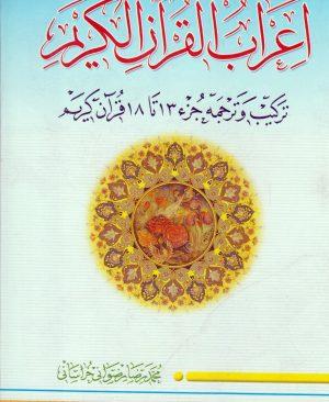 اعراب القرآن الکریم (جلد3)