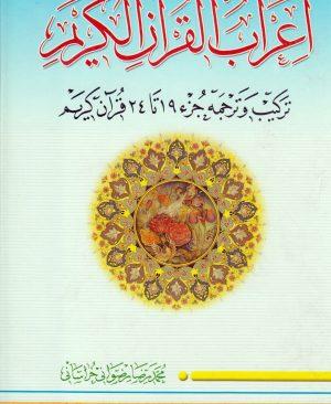 اعراب القرآن الکریم (جلد4)