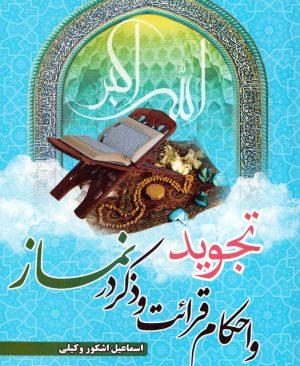 تجوید و احکام قرائت و ذکردر نماز