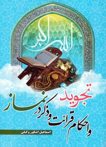 تجوید و احکام قرائت و ذکر در نماز