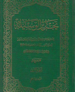 تحریر الوسیله عربی(المجلد الاول)