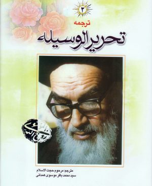 ترجمه تحریر الوسیله (جلد دوم)
