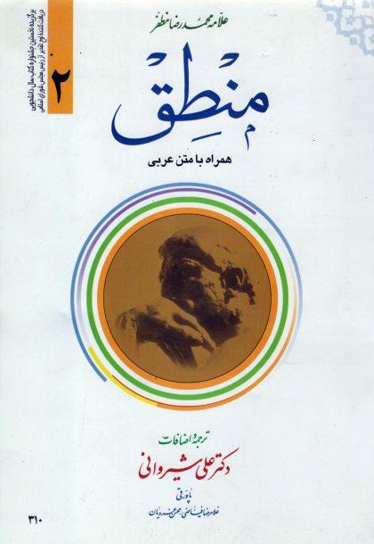 ترجمه منطق (جلد2) همراه با متن عربی