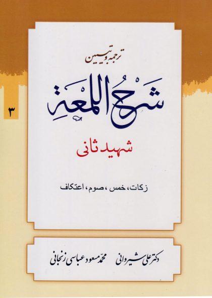 ترجمه و تبیین لمعه (جلد3)