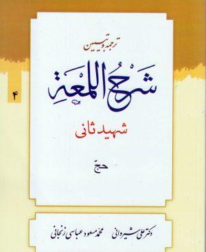 ترجمه و تبیین لمعه (جلد4)