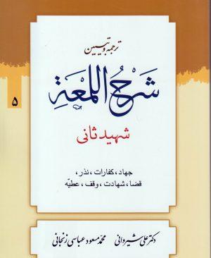 ترجمه و تبیین لمعه (جلد5)