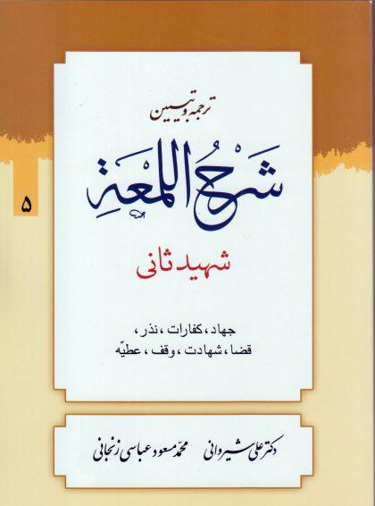 ترجمه و تبیین لمعه جلد5