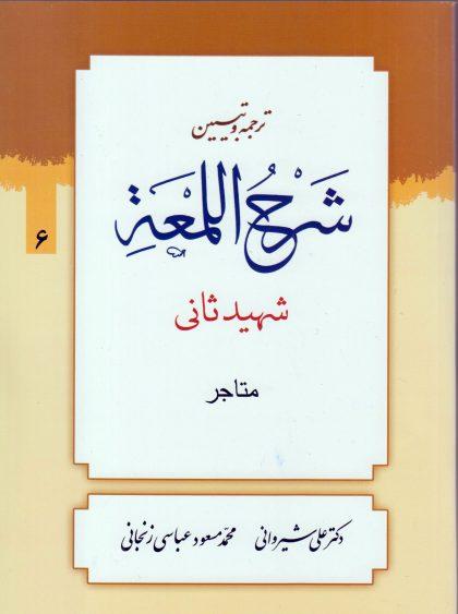 ترجمه و تبیین لمعه (جلد6)
