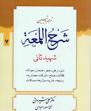 ترجمه و تبیین لمعه (جلد7)
