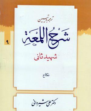 ترجمه و تبیین لمعه (جلد9)