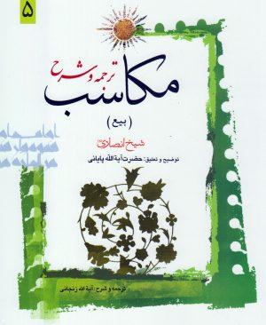 ترجمه و شرح مکاسب (بیع) جلد5